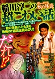 稲川淳二の超こわい話 ぞ~っとする秋の怪談 (キングシリーズ 漫画スーパーワイド)
