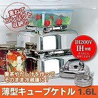 日本製 IH対応 薄型キューブケトル 1.6L