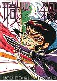 新装版 職業・殺し屋。 2 (ジェッツコミックス)