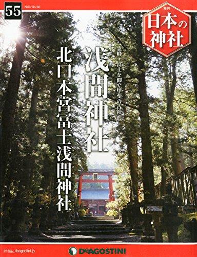 日本の神社 55号 (浅間神社・北口本宮冨士浅間神社) [分冊百科]