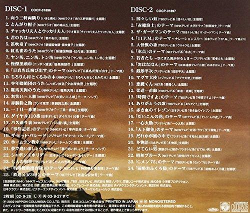 なつかしの昭和テレビ・ラジオ番組主題歌全集~あの時代(ころ)に還る~