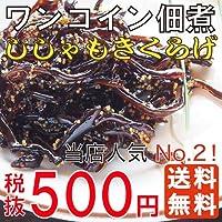 ワンコイン佃煮【シシャモきくらげ】(江戸末期創業・庚申昆布梅須磨商店)