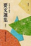 日蓮大聖人御書要文選集 (聖教文庫 (138))