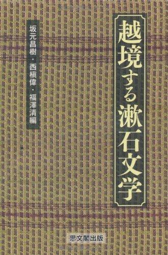越境する漱石文学