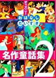 ディズニー おはなしだいすき 名作童話集2 (ディズニー物語絵本)