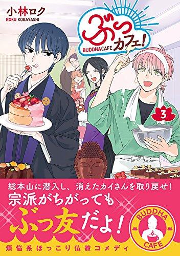 ぶっカフェ!(3) (星海社COMICS)の詳細を見る