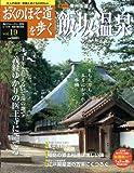 週刊 おくのほそ道を歩く vol.19 飯坂温泉