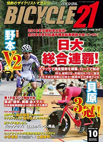 2018-09-20 BICYCLE21 2018年 10月号