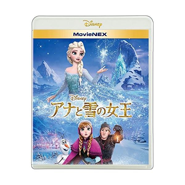 アナと雪の女王 MovieNEX [ブルーレイ+...の商品画像