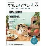ウクレレ アラモード 8(CD付) (シンコー・ミュージックMOOK)