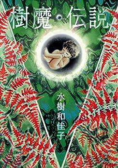 [水樹 和佳子]の樹魔・伝説