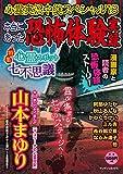心霊実況中継スペシャル'18 ~本当にあった恐怖体験実録~ (マンサンコミックス)