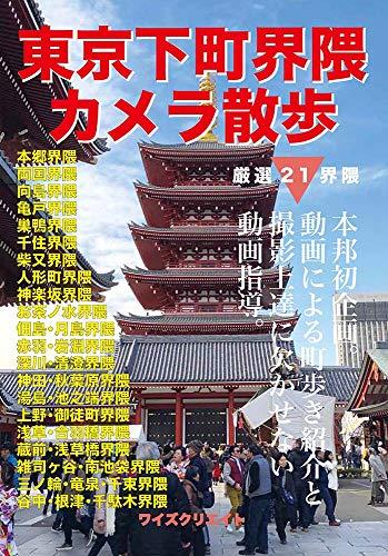 東京下町界隈 カメラ散歩