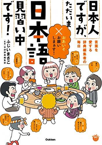 日本人ですが、ただいま日本語見習い中です! ~言葉を愛する辞典編集者たちの毎日~ 楽しく学べる学研コミックエッセイの詳細を見る