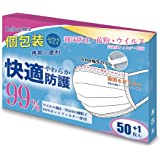 [Amazon限定 ブランド]日本の品質 マスク 個包装 50枚 ふつうサイズ 使い捨て 不織布 マスク ウイルス飛沫対策 VFE BFE PFE 99% 高性能カットフィルター 1枚おまけ付