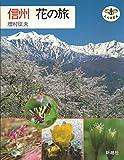 信州 花の旅 (とんぼの本)