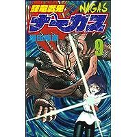 輝竜戦鬼ナーガス (9) (ぶんか社コミックス)