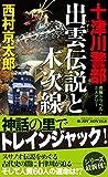 十津川警部 出雲伝説と木次線 (ジョイ・ノベルス)