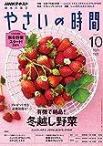 NHK 趣味の園芸 やさいの時間 2017年 10月号 [雑誌] (NHKテキスト)
