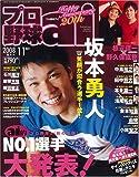 プロ野球 ai (アイ) 2008年 11月号 [雑誌]