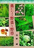 薬になる野菜と野草 (三育図書健康シリーズ) 画像