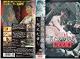 男たちの挽歌~烈火之章~【字幕版】 [VHS]