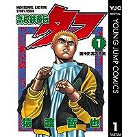 高校鉄拳伝タフ 1 (ヤングジャンプコミックスDIGITAL)