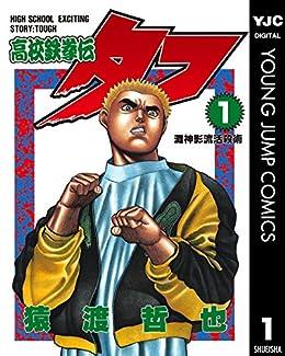 [猿渡哲也]の高校鉄拳伝タフ 1 (ヤングジャンプコミックスDIGITAL)