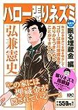ハロー張りネズミ 眠る埋蔵金編 (講談社プラチナコミックス)