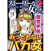 ストーリーな女たち Vol.41 みっともないバカ女 [雑誌]