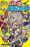 フューチャーカード 神バディファイト (3) (てんとう虫コミックス)