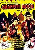 グラフィティ・ロック 日本版 [DVD]