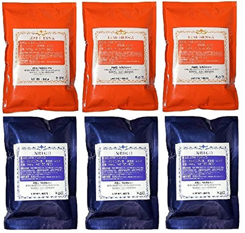 受賞蒸留するフォルダI.P.Mリーフヘナ&インディゴ(天然染料100%) 6個セット 600g