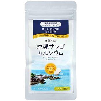 お茶村 沖縄 サンゴ カルシウム 93粒