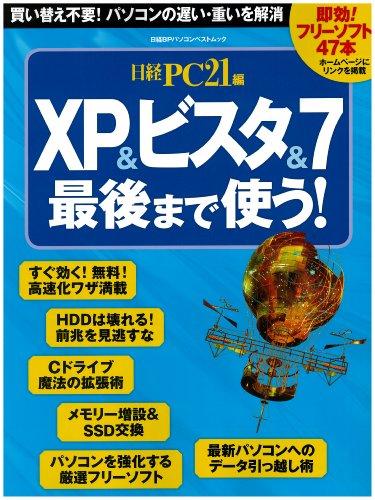 XP&ビスタ&7最後まで使う! (日経BPパソコンベストムック)