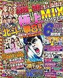 パチンコ必勝ガイド10月号増刊 パチンコ必勝ガイド極上MIX HYPER Vol.5
