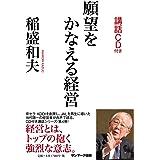 願望をかなえる経営(講話CD付き)
