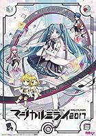 初音ミク「マジカルミライ 2017」(Blu-ray限定盤)