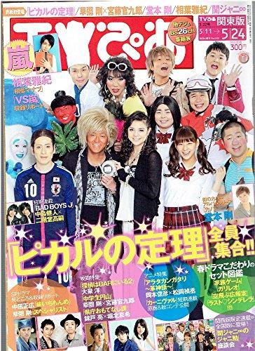 TVぴあ 関東版/2013年5/24号/ピカルの定理