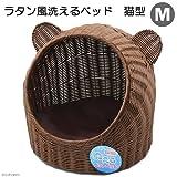 ペットケアー ラタン風洗えるベッド 猫型 M