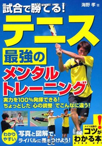 試合で勝てる! テニス 最強のメンタルトレーニング (コツが...