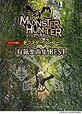 ピアノソロ/連弾 ピアノで弾く モンスターハンター狩猟楽曲集 BEST