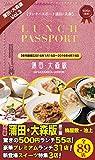 ランチパスポート蒲田大森版vol.3 (ランチパスポートシリーズ)