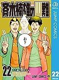 斉木楠雄のΨ難 22 (ジャンプコミックスDIGITAL)