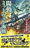 陽動ミッドウェー海戦 2 MO作戦、再始動! (ヴィクトリー・ノベルス)