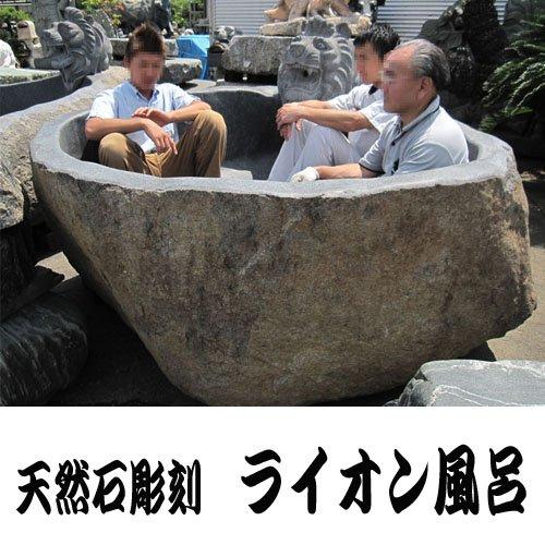 巨石風呂 ライオン風呂 天然 御影石 彫刻
