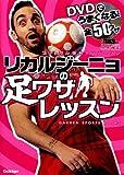 フットサル世界ナンバーワン リカルジーニョの足ワザレッスン: DVDでうまくなる! (GAKKEN SPORTS BOOKS)