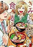 きみと食べると、~北海道ときめきごはん~ (ぶんか社コミックス)