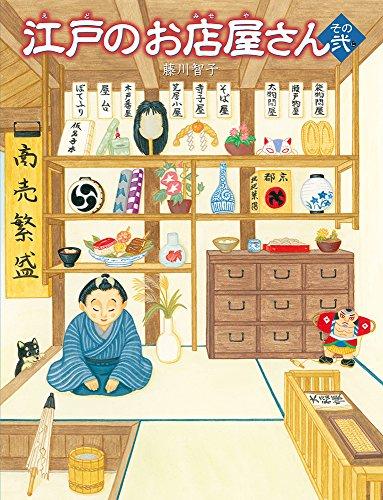 江戸のお店屋さん その弐 (ほるぷ創作絵本)の詳細を見る
