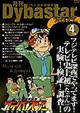 FNS地球特捜隊ダイバスター 月刊ダイバスター 4月号 [DVD]